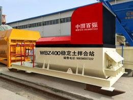 WBZ400稳定土拌和站